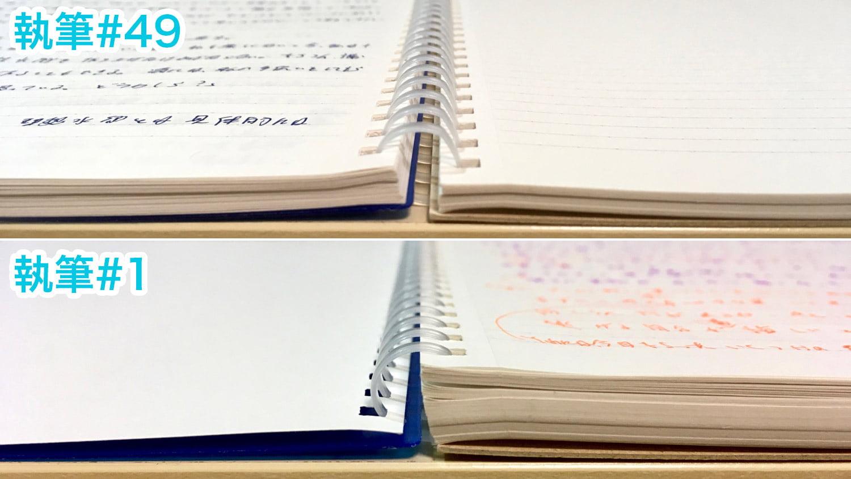 見開きノートの厚さ比較#49