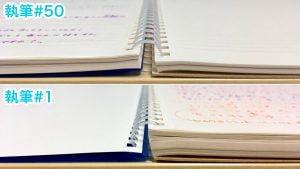 見開きノートの厚さ比較#50