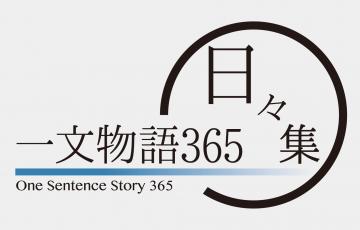 一文物語365 日々集 ロゴ