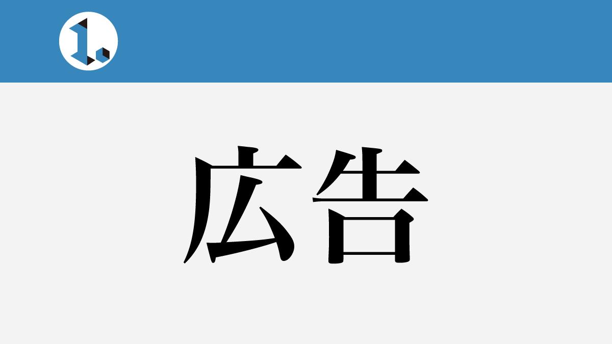 一文物語日々集 タイトル 広告