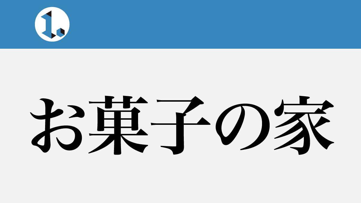 一文物語日々集 タイトル お菓子の家