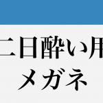 一文物語日々集 タイトル 二日酔い用メガネ