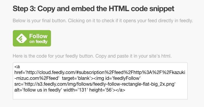 feedlyボタンのコードが生成
