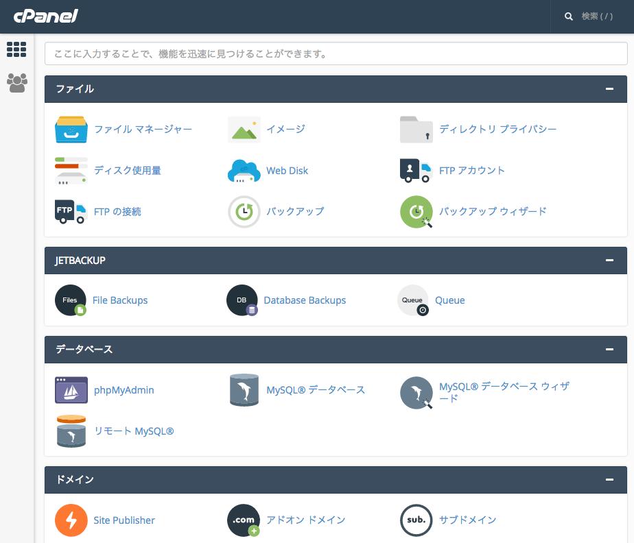 レンタルサーバーmixhost cPanelデモ画面