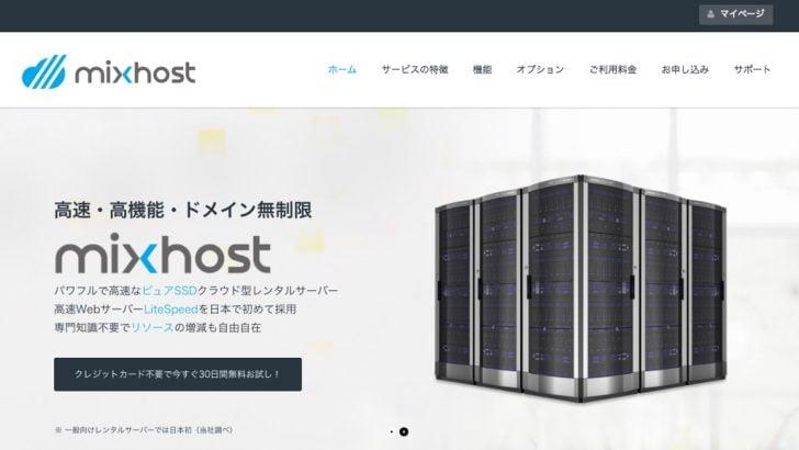 レンタルサーバーmixhostWebサイト