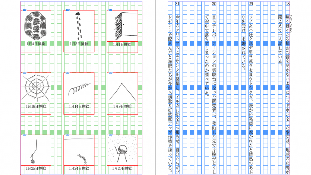 一文物語365 2016年集 InDesignで挿絵画像の配置作業