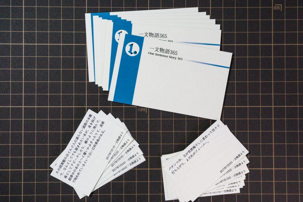 一文物語365名刺カードにシールを貼る