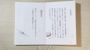 手製本「一文物語365 天」本文確認用糸かがりと校正