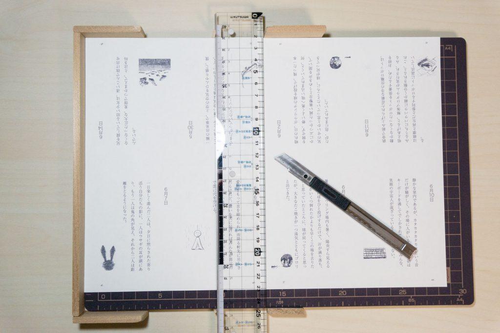 一文物語365 新作手製本はん・ぶんこ2017年の中巻本文冊子A4を半分にカット