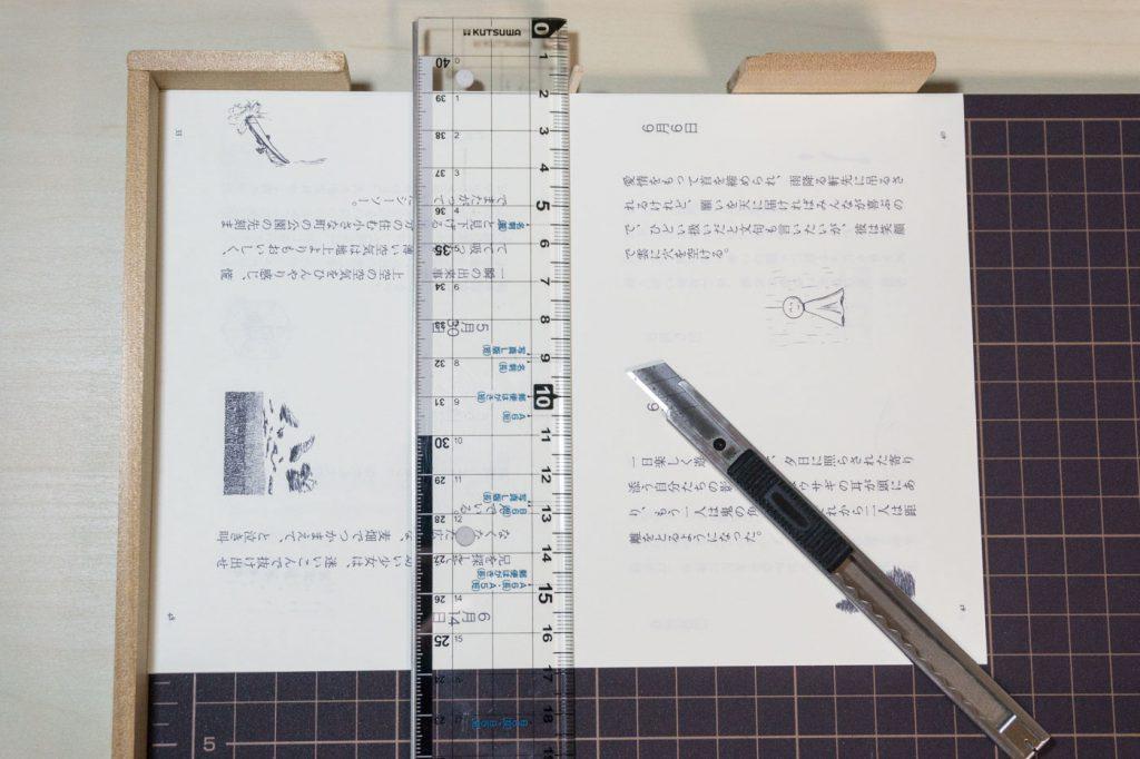 一文物語365 新作手製本はん・ぶんこ2017年の中巻本文冊子A5を半分にカット