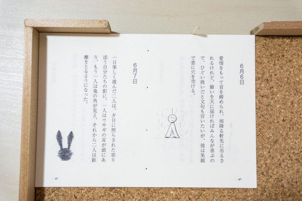 一文物語365 新作手製本はん・ぶんこ2017年の中巻本文冊子A6サイズに糸を通す穴を空けたところ