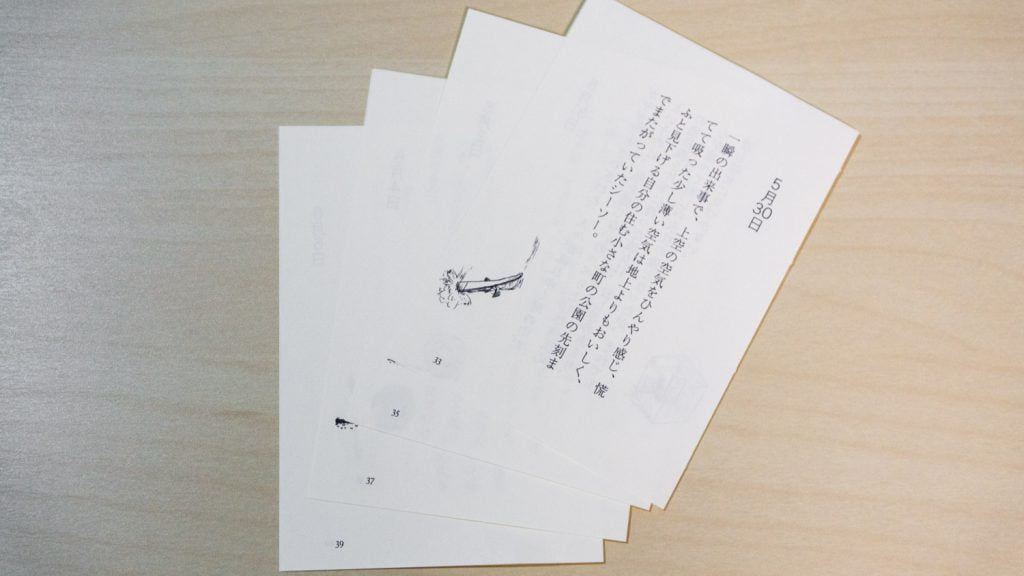 一文物語365 新作手製本はん・ぶんこ2017年の中巻本文冊子
