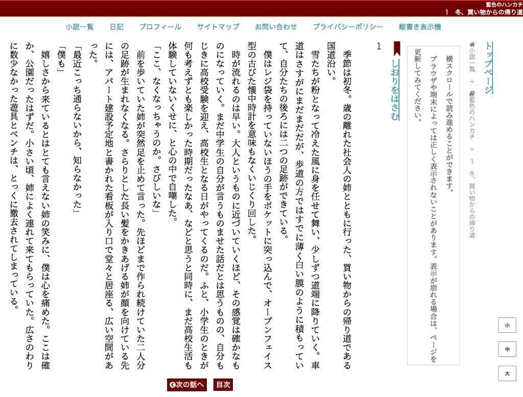 りまねの縦書き小説/1 冬、買い物からの帰り道 スクリーンショット
