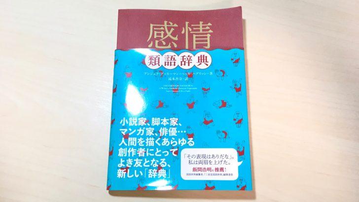 感情類語辞典