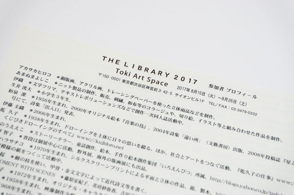 THE LIBRARY 2017 TOKI Art Space 参加者プロフィール一覧