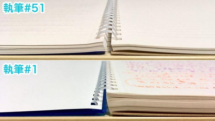 見開きノートの厚さ比較#51