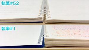 見開きノートの厚さ比較#52