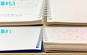 見開きノートの厚さ比較#53