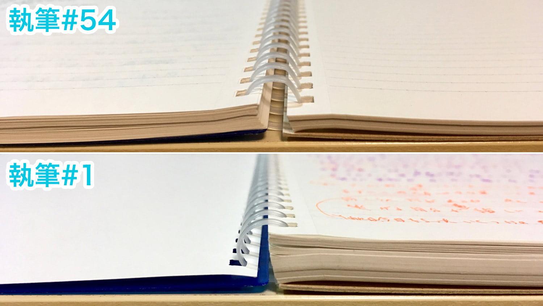 見開きノートの厚さ比較#54