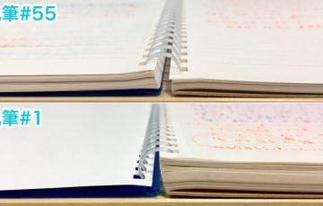 見開きノートの厚さ比較#55