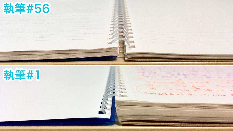見開きノートの厚さ比較#56