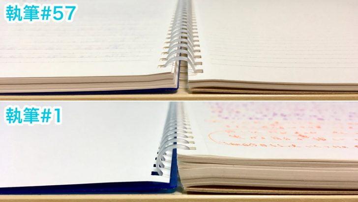 見開きノートの厚さ比較#57
