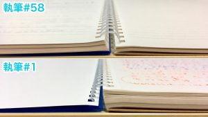 見開きノートの厚さ比較#58