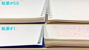 見開きノートの厚さ比較#59