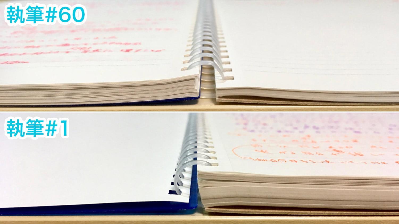 見開きノートの厚さ比較#60