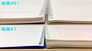 見開きノートの厚さ比較#61