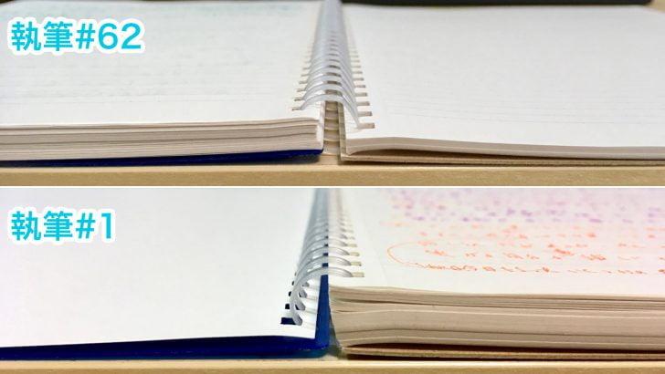 見開きノートの厚さ比較#62