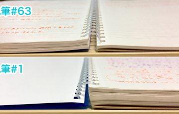 見開きノートの厚さ比較#63