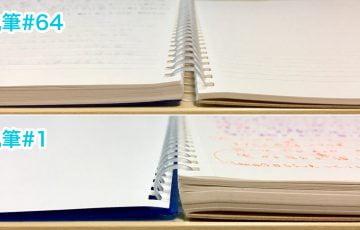 見開きノートの厚さ比較#64