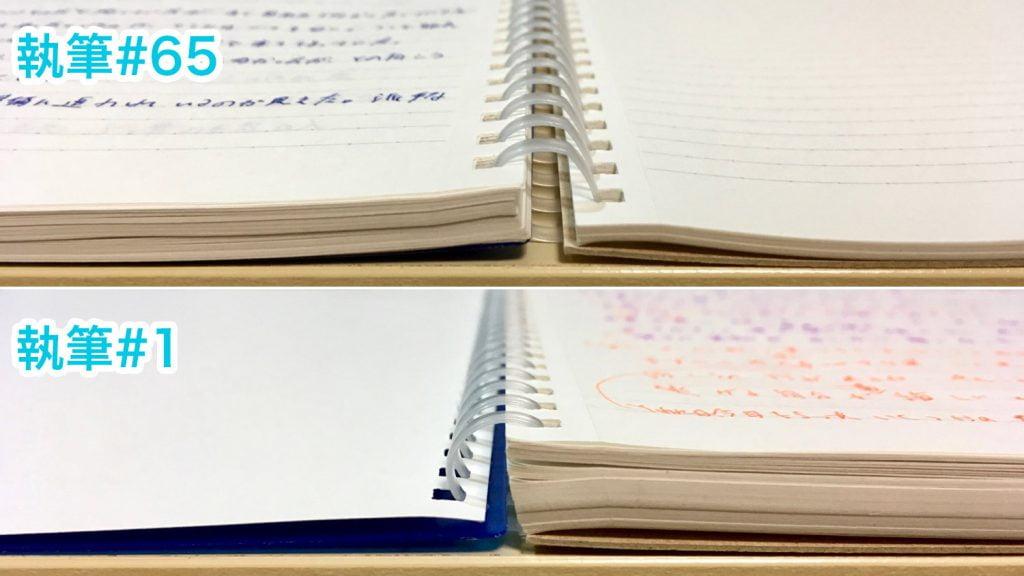 見開きノートの厚さ比較#65