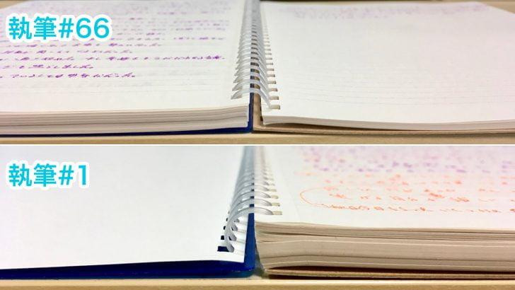 見開きノートの厚さ比較#66