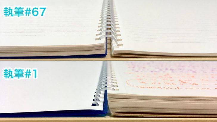 見開きノートの厚さ比較#67