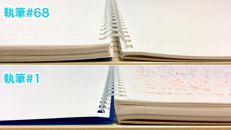 見開きノートの厚さ比較#68