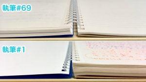 見開きノートの厚さ比較#69