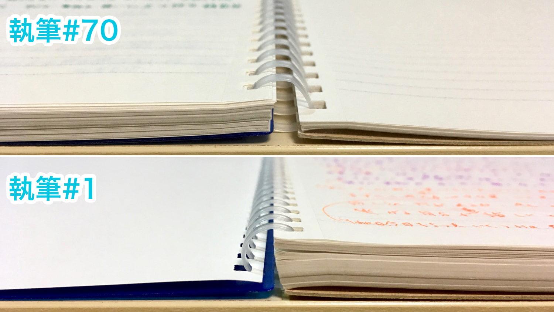 見開きノートの厚さ比較#70