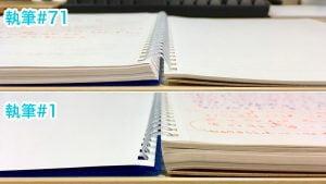 見開きノートの厚さ比較#71