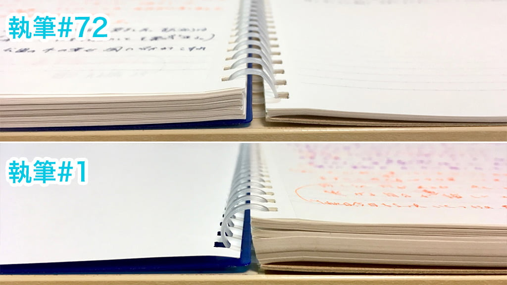 見開きノートの厚さ比較#72