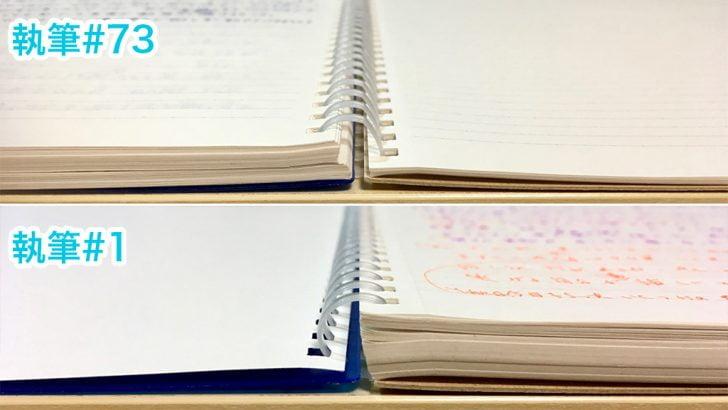 見開きノートの厚さ比較#73