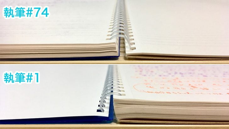 見開きノートの厚さ比較#74