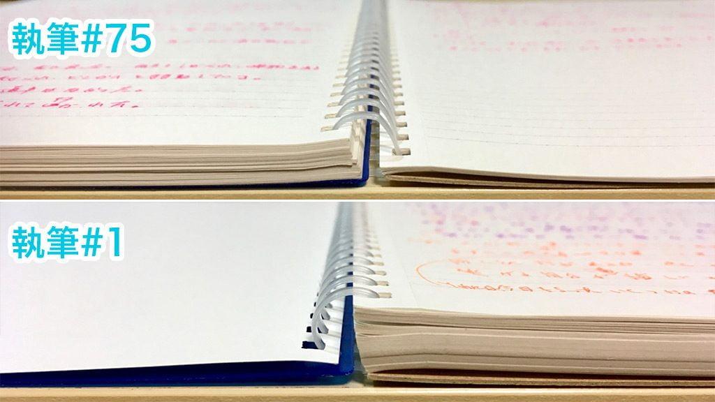見開きノートの厚さ比較#75