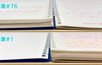 見開きノートの厚さ比較#76