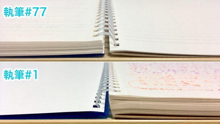 見開きノートの厚さ比較#77
