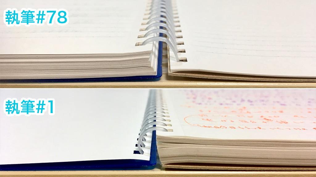 見開きノートの厚さ比較#78
