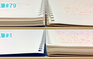 見開きノートの厚さ比較#79