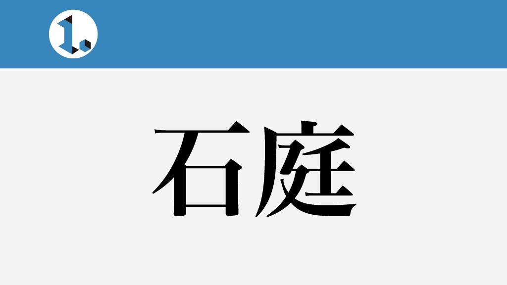一文物語日々集 タイトル 石庭