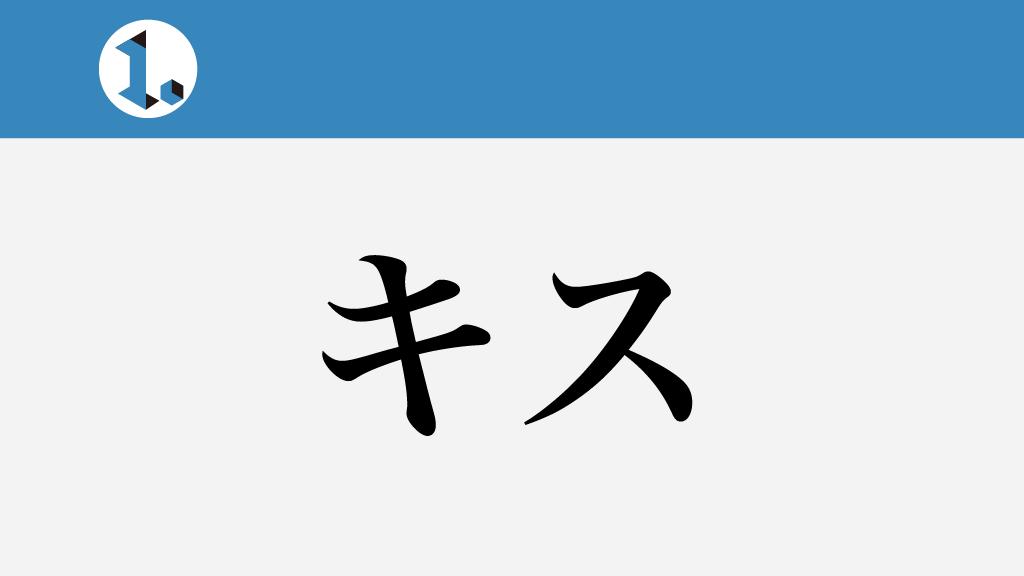 一文物語日々集 タイトル キス
